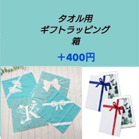 ギフトラッピング(ハンドタオル)オプション♡  ホワイトボックス