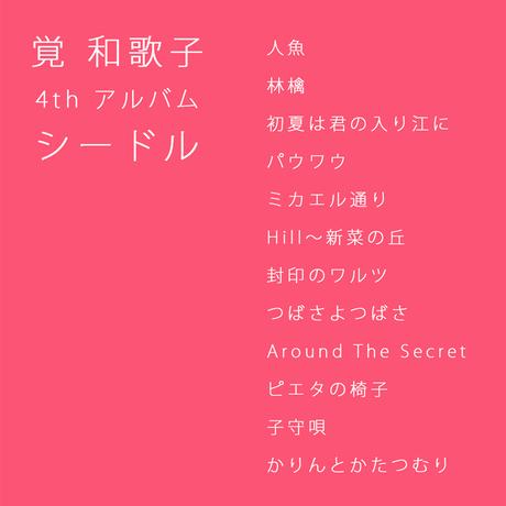覚 和歌子 4thアルバム「シードル」