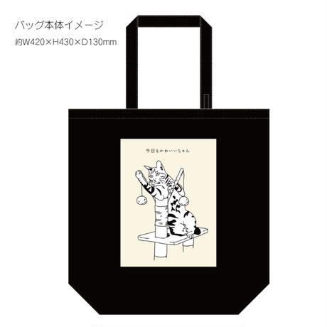 【上間江望】今日もかわいいちゃんのエコバッグ