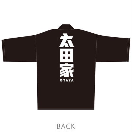 【太田家】太田家はっぴ ブラック