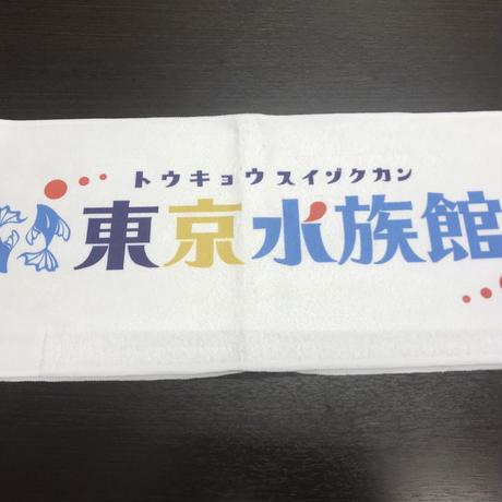 【東京水族館】マフラータオル