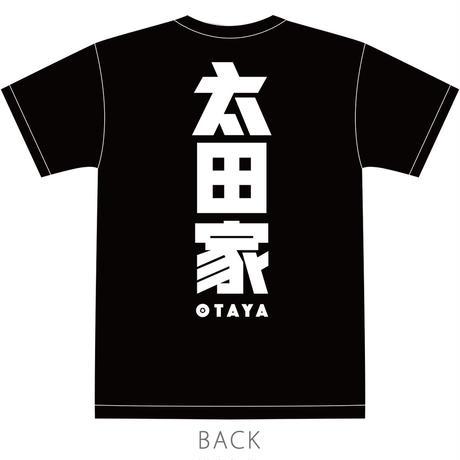 【太田家】太田家Tシャツ ブラック