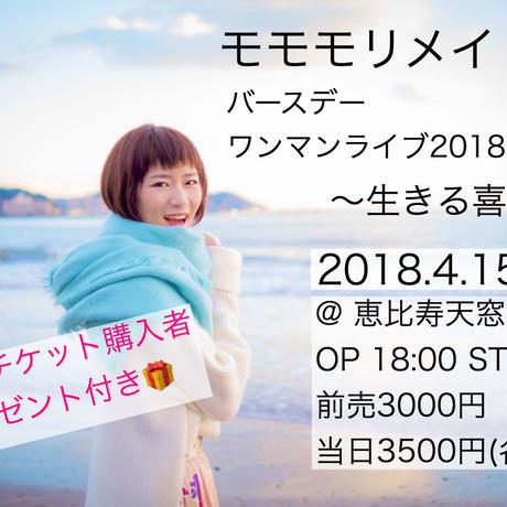 2018/4/15 モモモリメイ B.Dワンマンライブ チケット