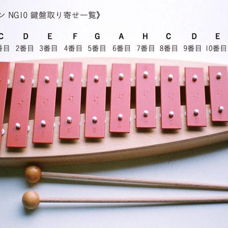 ※取り寄せ品※【パーツ/楽器】NG10用  鍵盤