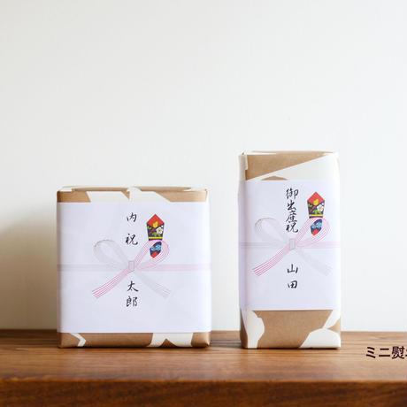 【オプション】熨斗「紅白蝶結び」 (サイズ:ミニ熨斗,A4,短冊熨斗)