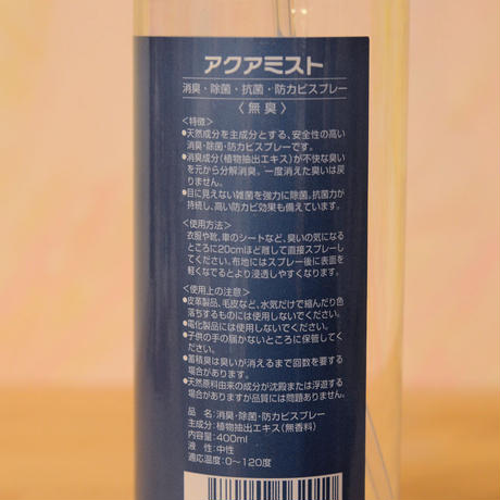 【 消臭・除菌・防カビスプレー 】アクアミスト 400mL