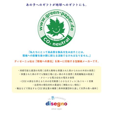【サスティナブル】ディゼーニョギフトラッピング (8デザイン)