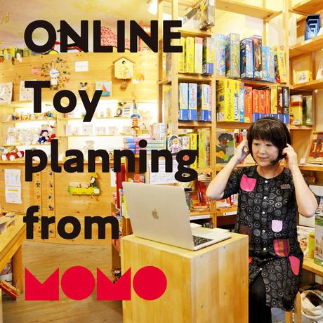 『オンラインおもちゃプランニング』by.MOMO店長 ☆クーポン¥1,500分付き
