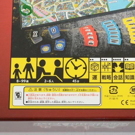 〈8才〜〉スコットランドヤード東京【頭を使うすごろく】