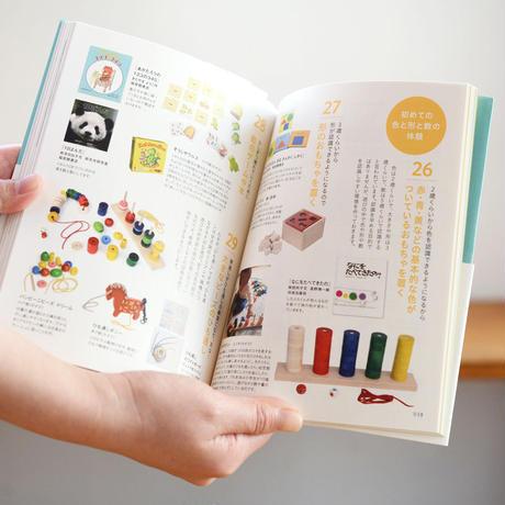 【本/子育て&おもちゃ】0歳から幼児までの 絵本とおもちゃでゆっくり子育て / 柿田友広