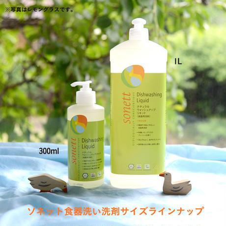 【 食器用洗剤 】ソネット ナチュラルウォッシュアップリキッド センシティブ 300ml