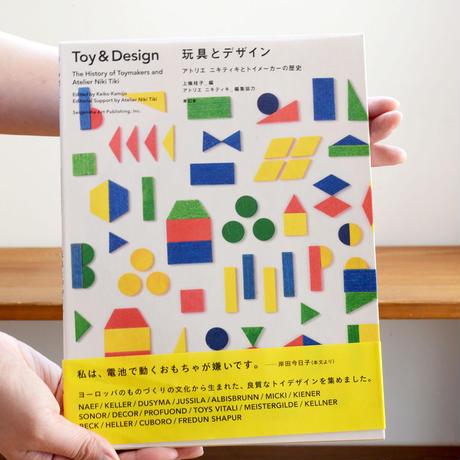 【本/おもちゃのデザイン】玩具とデザイン アトリエ ニキティキとトイメーカーの歴史
