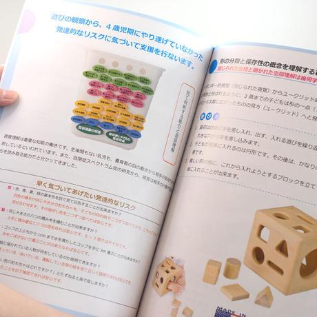【冊子/療育&おもちゃ】セラピー教具 -発達障がいに早く気づいて支援してあげる-