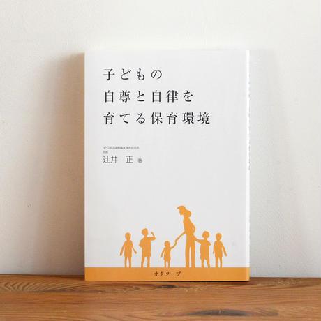 【本/保育環境】子どもの自尊と自律を育てる保育環境  / 辻井正