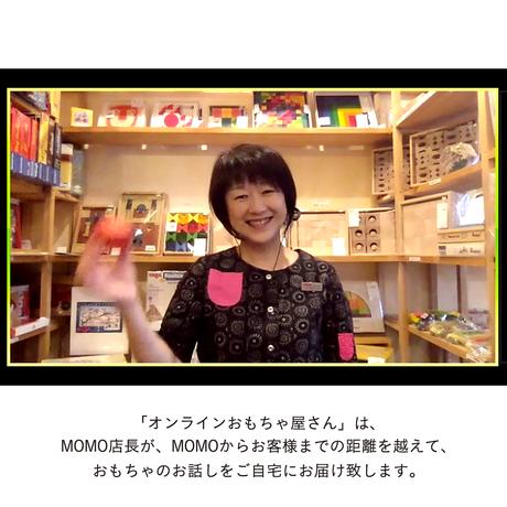 『オンラインおもちゃ屋さん by.MOMO店長』☆クーポン¥1,500または¥3,000分付き