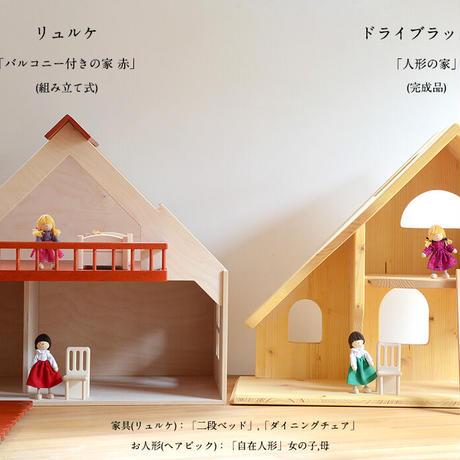 〈3才-〉ドライブラッター 人形の家 本体(※家のみ/完成品)