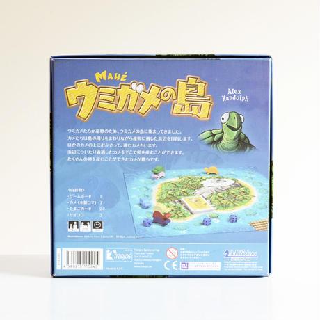 〈7才〜〉ウミガメの島【かけ算+すごろく】
