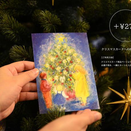 【オプション/メッセージカード】自由メッセージ印刷