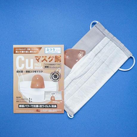 【モナスタイル】 Cu FACE MASK マスク銅 ふつうサイズ 銅板アタッチメント入り