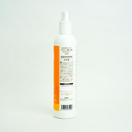 BiSCaO Water(ビスカオウォーター) 革新的除菌力と安全性 ミストスプレー 300ml