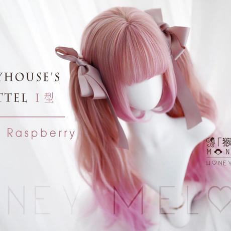 グレーテルーGretelⅠ型ーVanilla Raspberry