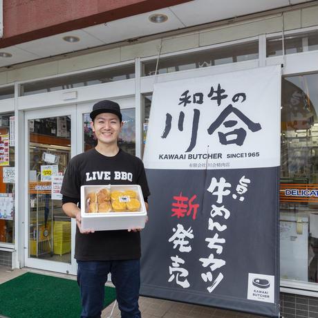 【田村市 川合精肉店】自家製牛めんちカツ&自宅で牛めんちバーガー作成キット