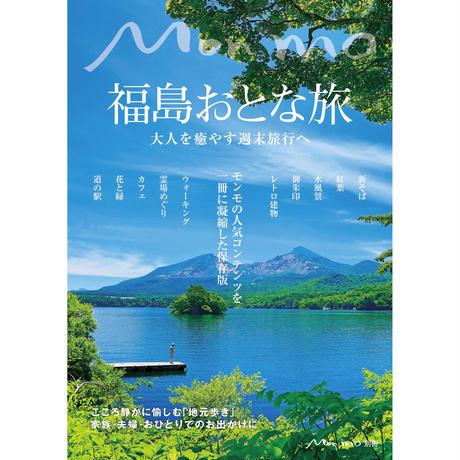 Monmo別冊 福島おとな旅(4/25発行)