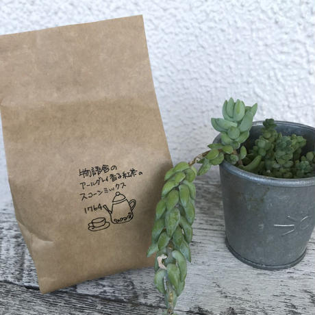 物語舎のスコーンミックス  アールグレイ香る紅茶 '1764'