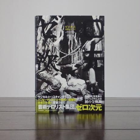 ゼロ次元 - 加藤好弘と六十年代...