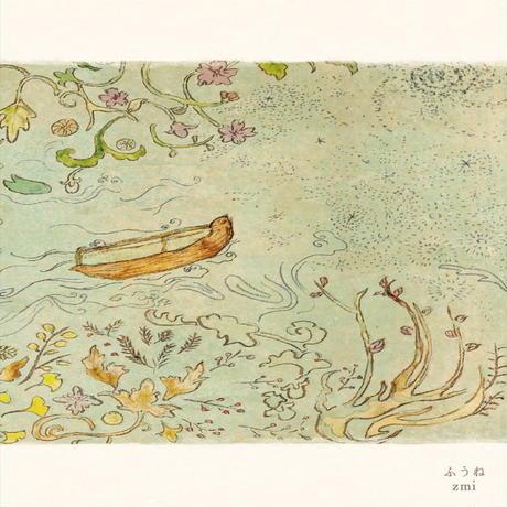 音楽CD「ふうね」zmi