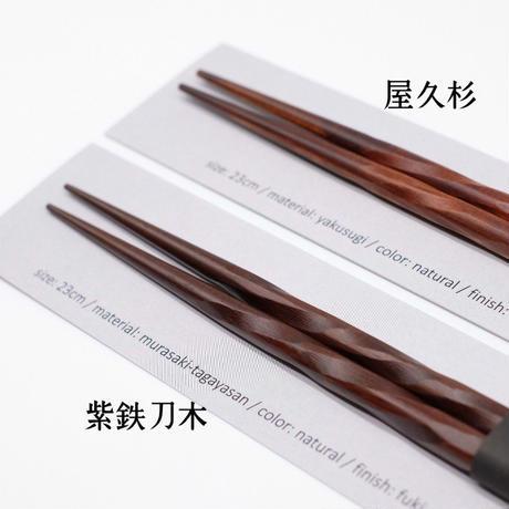 Mono. / 拭き漆の削り箸 (屋久杉 & 紫鉄刀木)