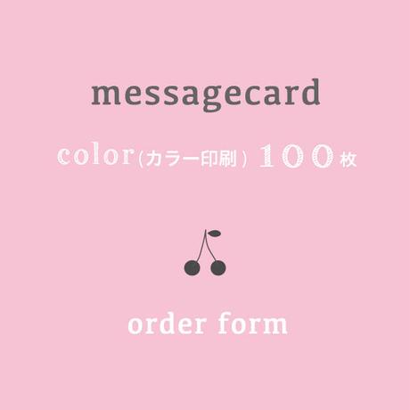 メッセージカード ★100枚 〈カラー〉