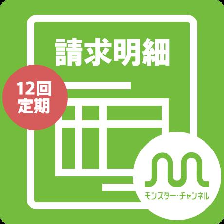 【請求明細】発行(モンスター・チャンネルご利用料金・12回定期発行)