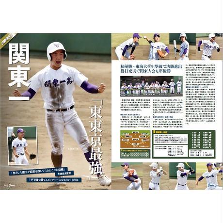 月刊高校野球CHARGE!東京版2021年 春季東京都高等学校野球大会特別号
