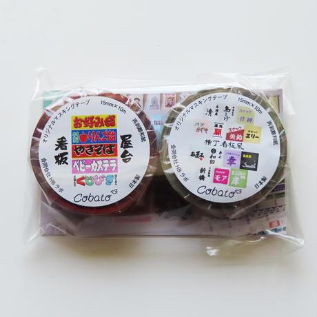 cobato|マスキングテープ「看板(屋台・横丁)」 2種セット