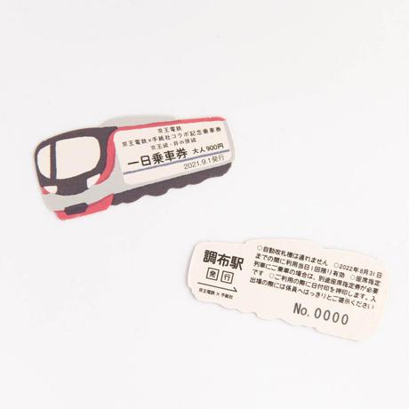 手紙社 【数量限定】京王電鉄×手紙社コラボ記念乗車券
