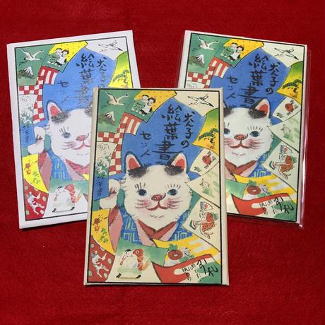 青空亭(チャンキー+いぬんこ)|A絵葉書4枚組+1枚+特別包装