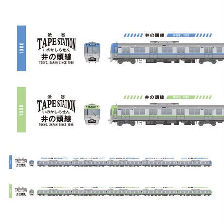 HI MOJIMOJI|TAPE STATION 渋谷駅井の頭線セットA