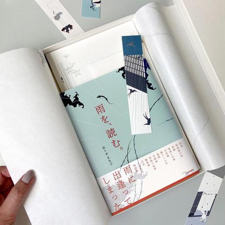 裏具|書籍「雨を、読む。」オリジナル白箱セット