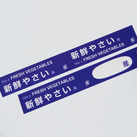 cobato|マスキングテープ「新鮮やさい風」 2種セット