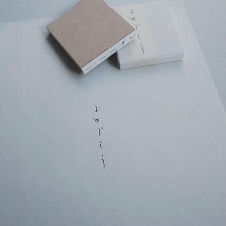 hase Stamp「おめでとう」【受注商品:12月中発送】
