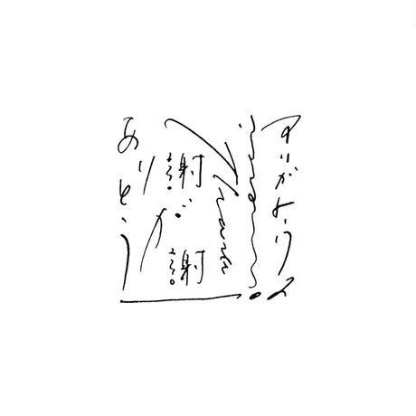 hase|Stamp「arigatou」【受注商品:12月中発送】