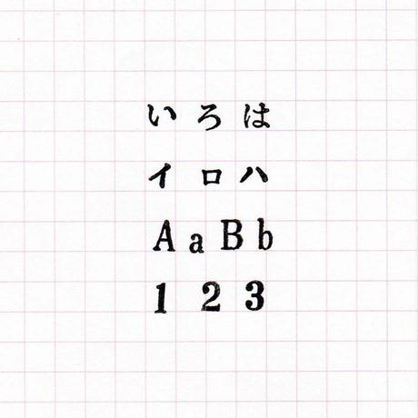 36 Sublo (サブロ) 数字印 大 【受注商品:8月中発送】