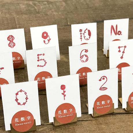 【9月号掲載分】星燈社 | 【紙博限定!】図案スタンプ 12柄セット-花数字
