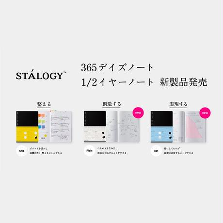STALOGY|【限定特典付】1/2イヤーノート A5 ドット