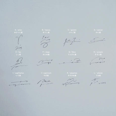 hase Stamp「星座」【受注商品:12月中発送】