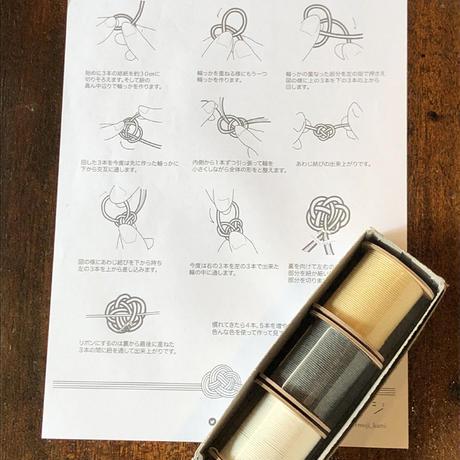 エモジ 結紙 白・濃紺・薄茶