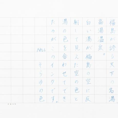 ペントノート LETTERS FROM FUKUSHIMA NO.6  そらゆの色。