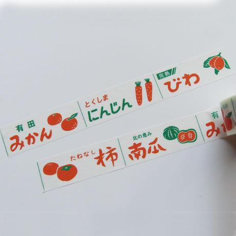 cobato マスキングテープ「農家ダンボール」 2種セット