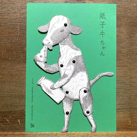緑青社(つるぎ堂+knoten) つるぎ堂 紙子牛ちゃん